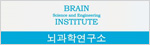 경북대뇌과학연구소 BRAIN Science and Engineering INSTITUTE